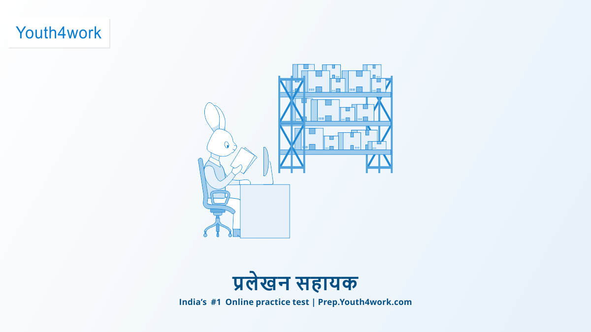 LSC, NSDC, National Skill Development Corporation, LSC mock test, LSC mock test, LSC online test, LSC practice paper, LSC previous year paper, LSC preparation test, LSC skill test, LSC important questions
