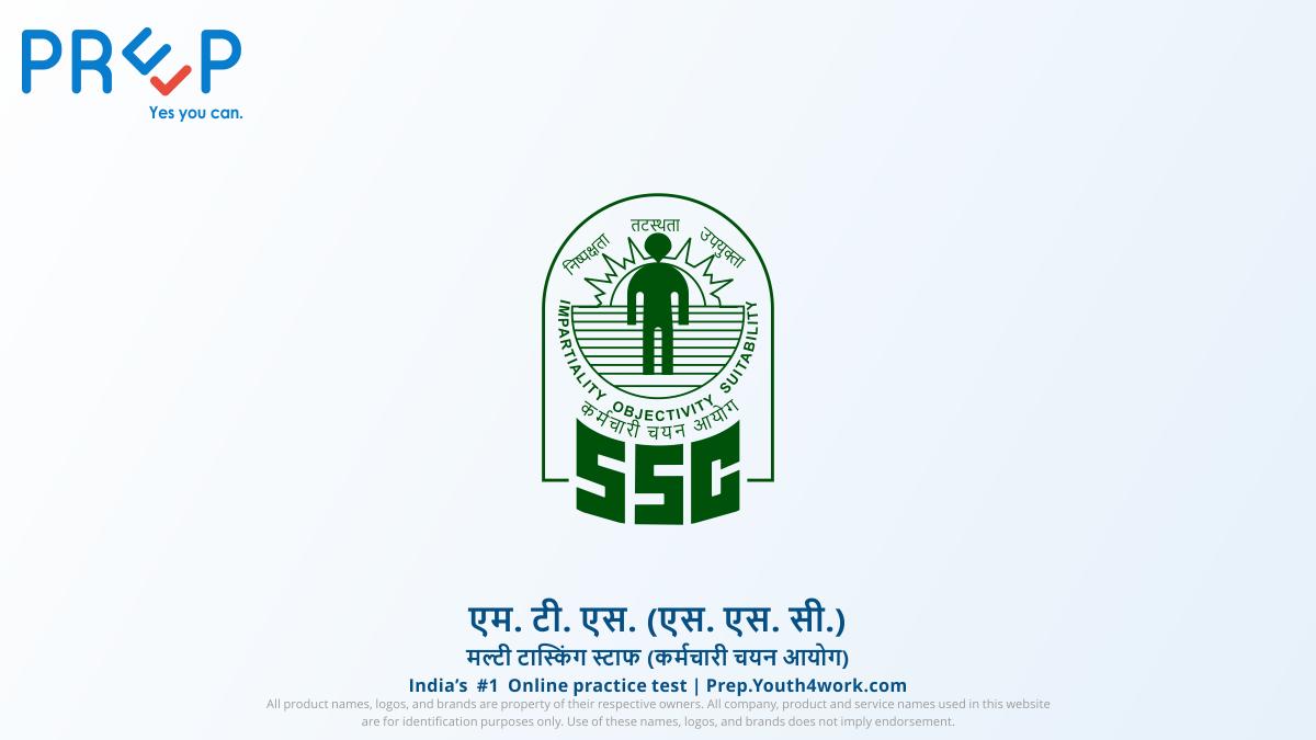 सरकारी नौकरी, एमटीएस एसएससी, मॉक टेस्ट, ऑनलाइन मॉक टेस्ट, ऑनलाइन मॉक टेस्ट फॉर एसएससी, ऑनलाइन मॉक टेस्ट इन हिंदी, सैंपल पेपर ऑफ़ हिंदी, एसएससी सैंपल पेपर, फ्री मॉक टेस्ट, सैंपल पेपर, अभ्यास पत्र।