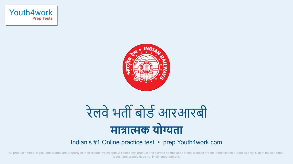 आरआरबी, आरआरबी भर्ती, आरआरबी ऑनलाइन परीक्षा प्रैक्टिस टेस्ट, आरआरबी हिंदी में अभ्यास सेट, टेस्ट पेपर इन हिंदी, रेलवे भर्ती बोर्ड, रेलवे के लिए हिंदी प्रश्न पत्र, रेलवे के लिए पिछले साल के प्रश्न,