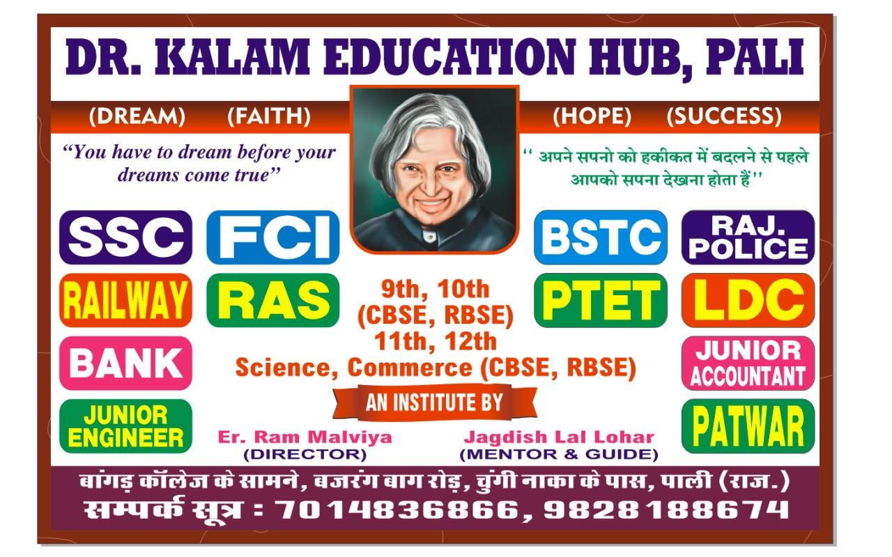 DKEH-Dr Kalam Education Hub