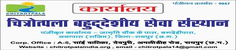 Chitrotpala Bahuudheshiya Sewa Sansthan