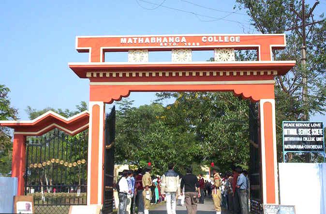 Mathabhanga College Photos