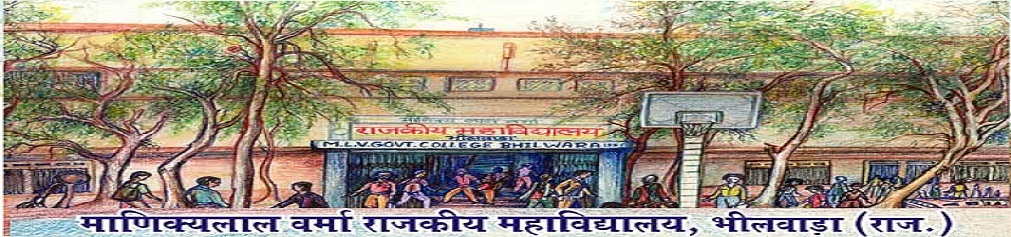 Manikya Lal Verma Government College Photos