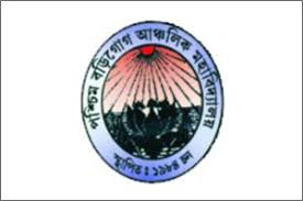 Paschim Barigog Anchalik Mahavidyalaya Photos
