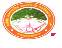 Karamveer Mamasaheb Jagdale Mahavidyalaya Photos