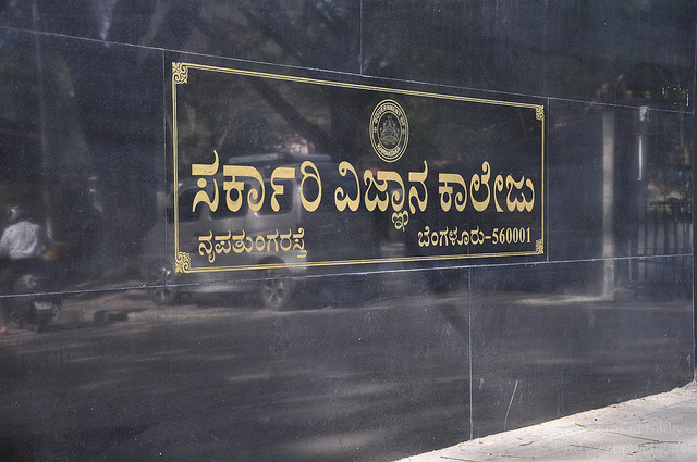 Government Science College Photos