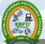 KMPC-Kottai Mariyamman Polytechnic College