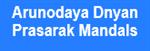 ADPM-Arunodaya Dnyan Prasarak Mandals