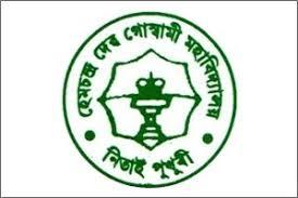 HCDGC-Hem Chandra Dev Goswami College