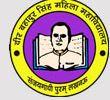 VBSDC-Vir Bahadur Singh Degree College