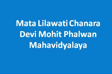 MLCDMPM-Mata Lilawati Chanara Devi Mohit Phalwan Mahavidyalaya