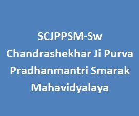SCJPPSM-Sw Chandrashekhar Ji Purva Pradhanmantri Smarak Mahavidyalaya