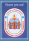 HNCC-Hirachand Nemchand College of Commerce