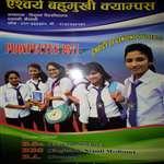 AMC-Aishwarya Multiple Campus