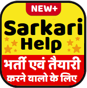 Sarkarihelp Taiyari Ki Puri Jankari Hindi Me