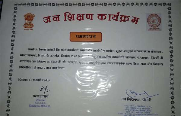 CERTIFICATE FROM GOVT.OF INDIA