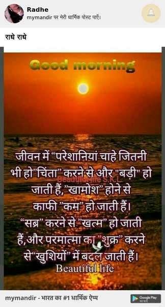 Hindi poem and gk technology