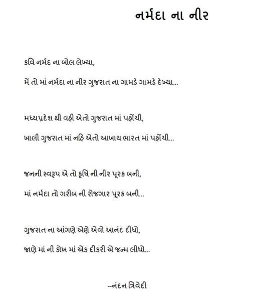 Water of the river Narmada...