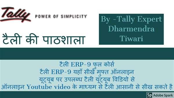 Tally.ERP9 Ki Pathshala Training By Dharmendra Tiwari