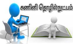 Computer Tricks In tamil
