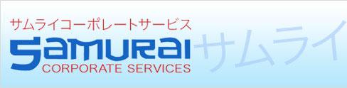 Samurai Corporate Services