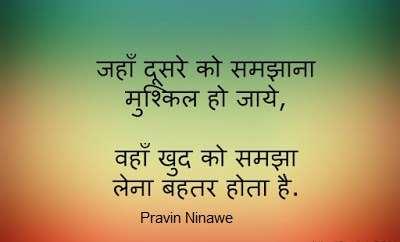 Pravin Ninawe Nagpur